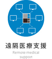 遠隔医療支援|Remote medical support